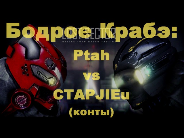 Lost Sector,Бодрое Крабэ18,Ptah vs CTAPJIEuконты