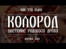 Катерина Веста - Как это было. КолоРод, плетение родового древа, Москва, 2016