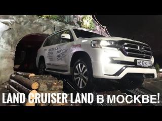 #АвтоВлог 10: Как БЕСПЛАТНО покататься на Land Cruiser 200 по крутым препятствиям? Land Cruiser Land