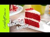 КРАСНЫЙ БАРХАТ торт  пирожное  самый вкусный десерт - простой рецепт торта Red Velve...