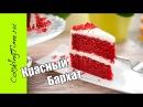 КРАСНЫЙ БАРХАТ торт пирожное самый вкусный десерт простой рецепт торта Red Velvet Cake