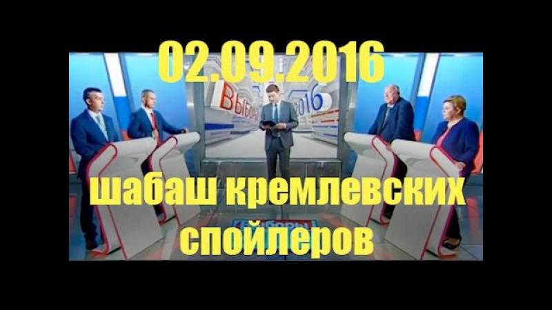 02.09 2016 Дебаты на канале Россия 24. Выборы 2016