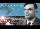 Изъян в коде Энигмы - Numberphile по-русски