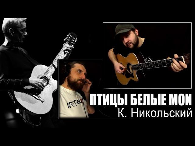 Птицы белые мои - Константин НИКОЛЬСКИЙ / Аккорды, табы - Гитарин