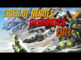 OVERWATCH CRIES OF HEROES FALL 😂 FUNNY VIDEO 😝 Sounds of Death