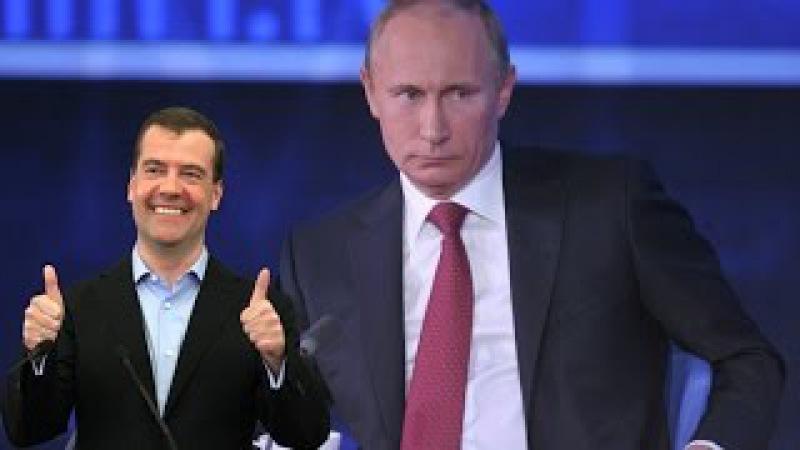 ДЕНЕГ НЕТ ДЕРЖИТЕСЬ Путин прокомментировал фразу Медведева