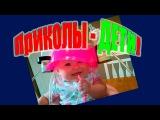 Приколы про детей Смешные угарные случаи шутки с детьми Маленькие малыши видео  ...
