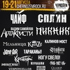 Рок-фестиваль ЧЕРНОЗЁМ-2016 | Тамбов