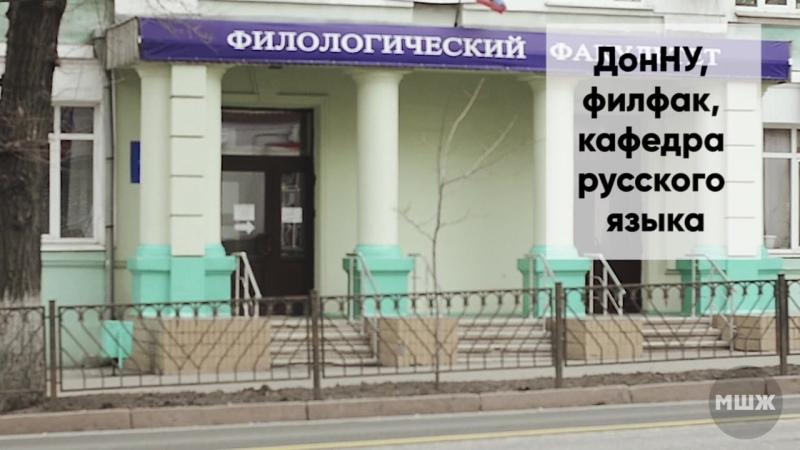 Презентационный ролик ТД в Донецке. МШЖ