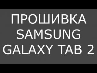 ПРОШИВКА SAMSUNG GALAXY TAB 2 10.1 НА CM13(ANDROID 6.0)