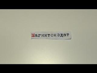 Антроп и Магнитоиздат (из фильма Критик)