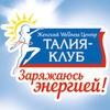 Талия клуб фитнес Оренбург