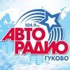 Авторадио Гуково 104.9FM