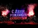 С Днем Рожнения Любимый! 01.03.2017