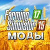 Farming Simulator 2019 - 2017 - 2015 Моды