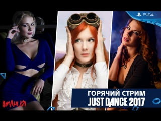 Танцевальный стрим по Just Dance 2017