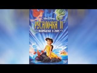 Русалочка 2 Возвращение в море (2000) | The Little Mermaid II: Return to the Sea