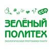 Зеленый Политех | Экологическая программа ПНИПУ