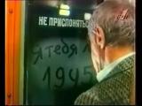 Социальная реклама 90-х. Русский проект. Мы вас любим (Зиновий Гердт)