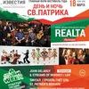 17 марта - День Святого Патрика 2018 - Москва