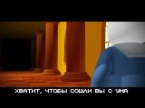 [RADIX] MEGALOVANIA на русском - [ПЕСНЯ АНДЕРТЕЙЛ]