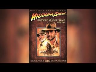 Индиана Джонс и последний крестовый поход (1989) | Indiana Jones and the Last Crusade