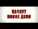 Плохой Санта2 | (Гоблин) / Bad Santa2 (2016) - Русский Трейлер