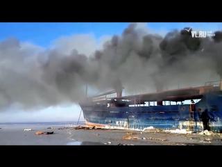 В Амурском заливе горит заброшенный теплоход Yeruslan
