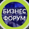 Большой Бизнес Форум от Предпринимателей Казань