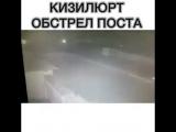В Сети появилось видео нападения на пост ДПС в дагестанском Кизилюрте. Инцидент произошел 25 декабря.
