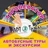 АРТ-трэвэл туроператор Екатеринбург