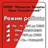 Общество прав потребителей в г. Кирове