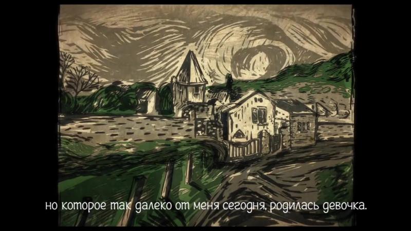 Слепая Вайша - Blind Vaysha - Vaysha laveugle (rus sub)