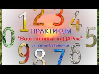 Тантрическая нумерология рассчитать