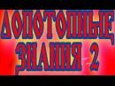 ДОПОТОПНЫЕ ЗНАНИЯ 2 ЭВОЛЮЦИЯ И ИНВОЛЮЦИЯ НА ПРОТОЗЕМЛЕ И ЗЕМЛЕ ИСТОРИИ В СЛАВЯНСКИХ ВЕДАХ