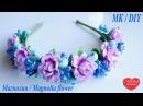 Венок с Магнолиями. Мастер класс / Magnolia flower. DIY