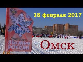 «Лыжня России-2017» в Омске. 18 февраля 2017 года.