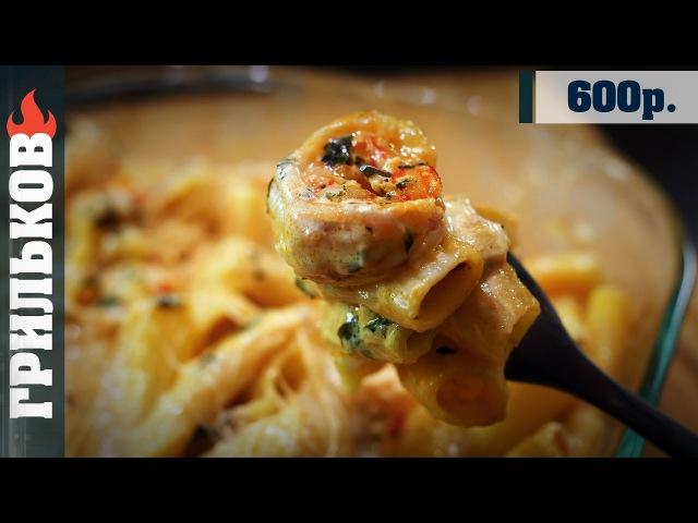Быстрый ужин: Макароны с креветками в сливочном соусе.