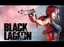 [ AMV | Black Lagoon - Пираты «Черной лагуны»]