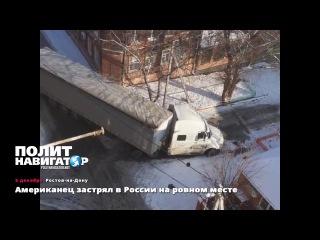 Американец застрял в России на ровном месте