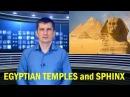 Для чего нужны были ЕГИПЕТСКИЕ ХРАМЫ и СФИНКС