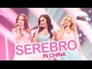 SEREBRO в Китае на шоу Born to be U5 русские субтитры