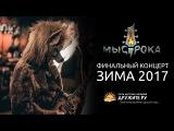 Дружите.ру Мыс Рока, зима 2017 Финальный концерт