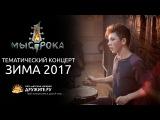 Дружите.ру Мыс Рока, зима 2017 Тематический концерт