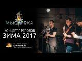 Дружите.ру Мыс Рока, зима 2017 Концерт преподов