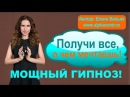 Гипноз видео: Получи все, о чем мечтаешь! ★ Сеанс для достижения целей ★