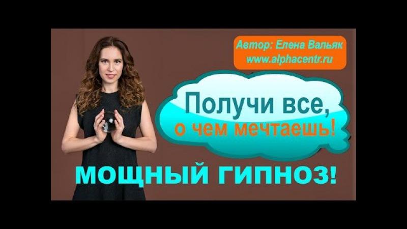 Гипноз видео: Получи все, о чем мечтаешь! ★ Сеанс для достижения целей ★ » Freewka.com - Смотреть онлайн в хорощем качестве