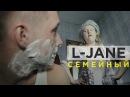 L Jane Семейный премьера клипа 2016