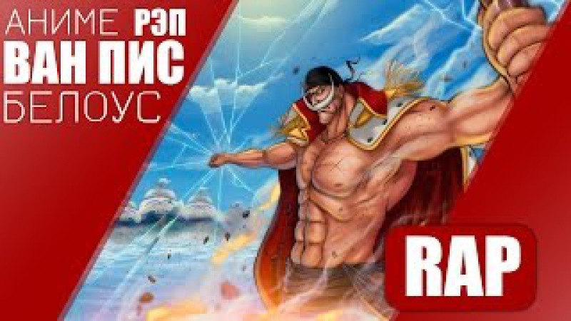 Аниме реп, про Белоуса [ Аниме Ван Пис ] | Rap do Barba Branca (One Piece) AMV