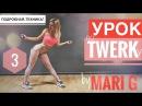 Подробный Видео Урок по ТВЕРКУ TWERK by MARI G. Техника Booty Shake. Выпуск 3